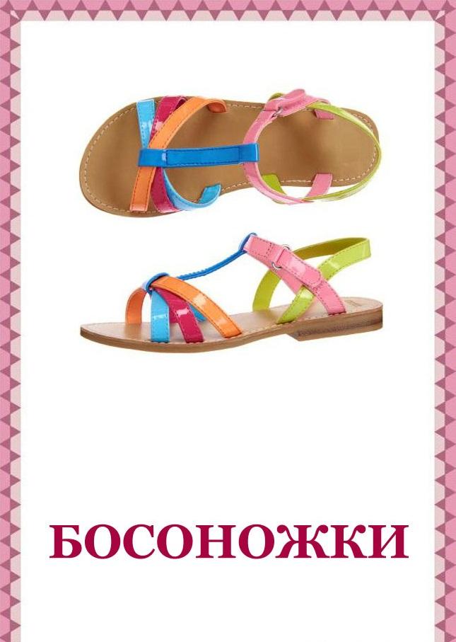 Люблю, картинки с обувью для детского сада
