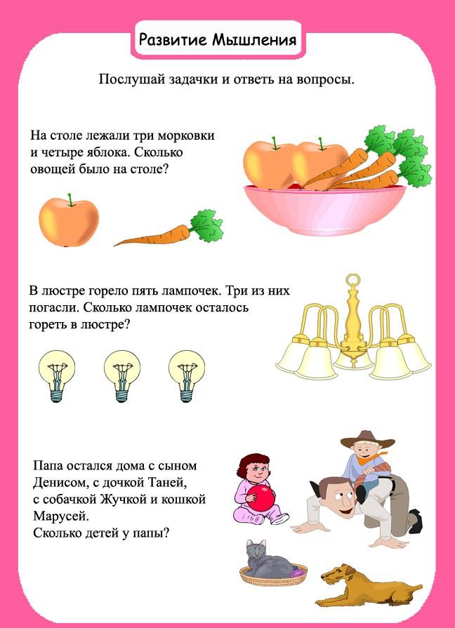 Детские картинки для развития детского мышления