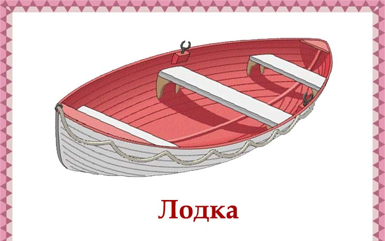 природный виды лодок названия с картинками чучела символизирует