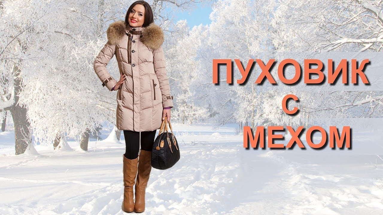5a7c63abff2 Зимние пуховики с мехом 2018 - модные тенденции и тренды