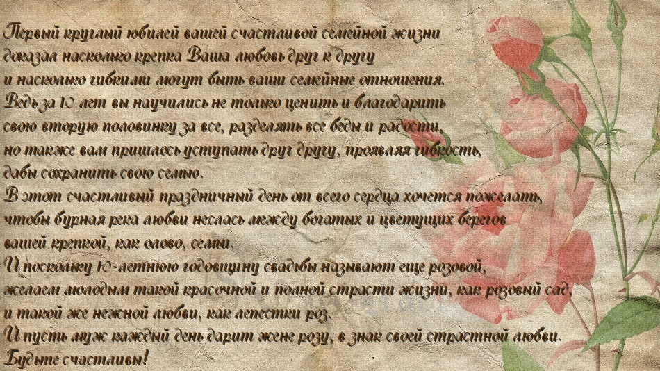 Стих поздравление годовщиной свадьбы мужу в прозе