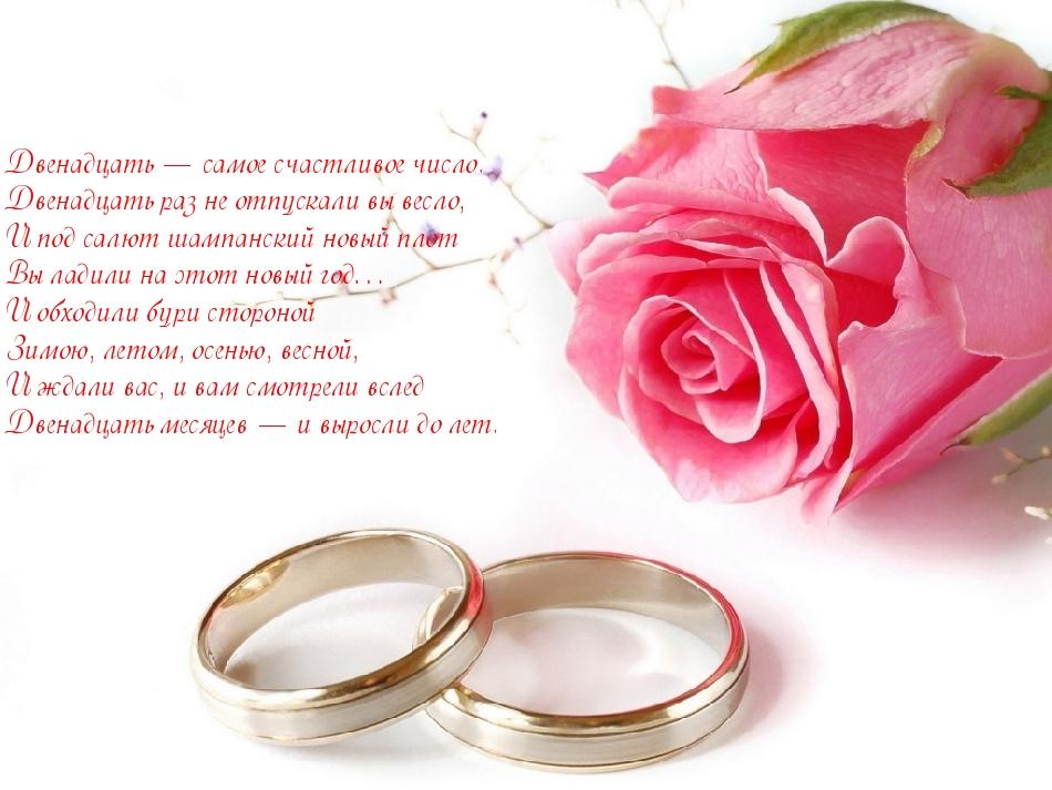 12-let-svadbi-pozdravleniya-otkritki foto 14