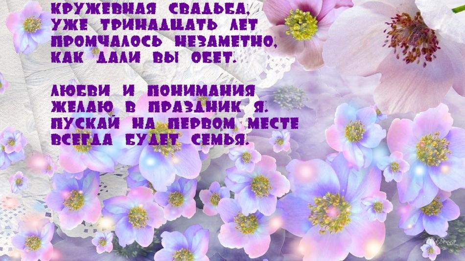 отзыв поздравления с ландышевой свадьбой в стихах вкусы всех