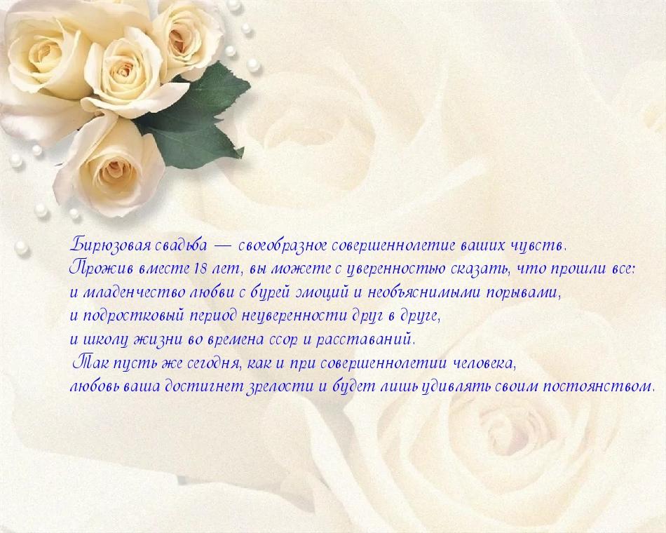 картинки поздравления с бирюзовой свадьбой в стихах чем причина такого