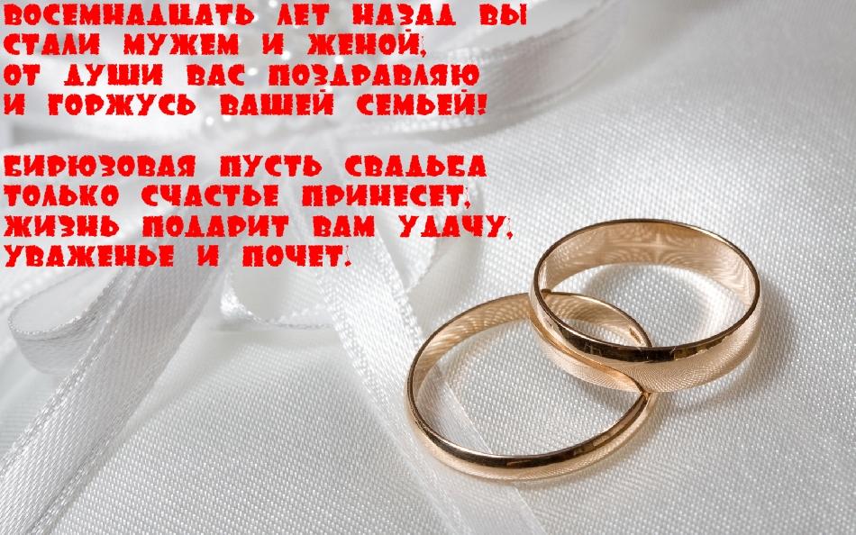 Открытка поздравление с 18 лет свадьбы, начале