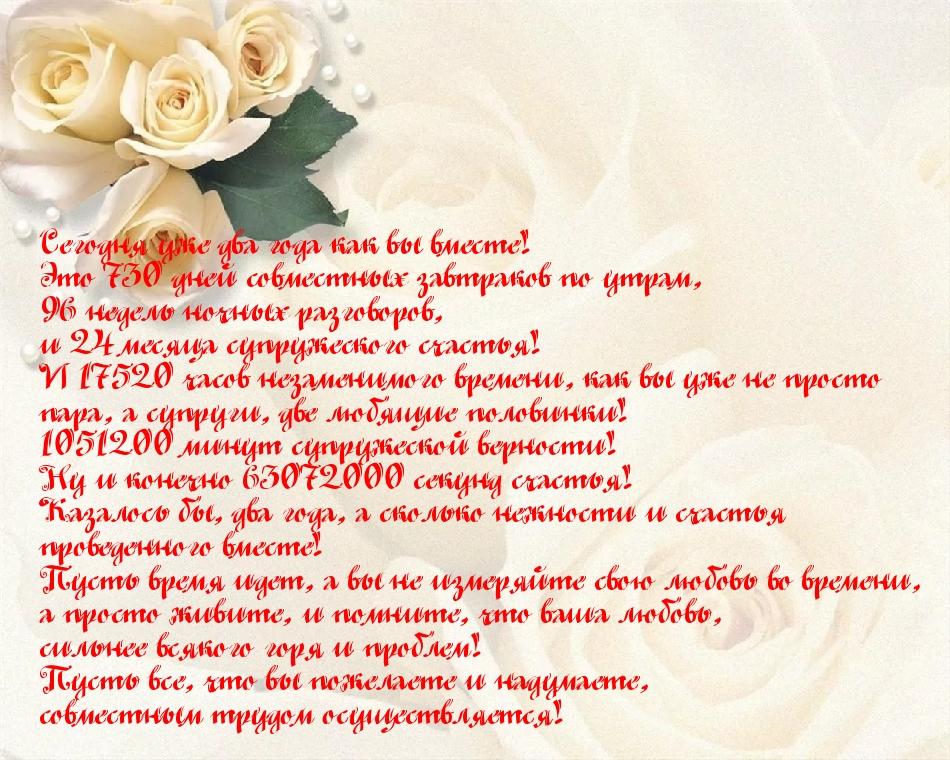 Поздравления с бумажной свадьбой короткие невестке занятия