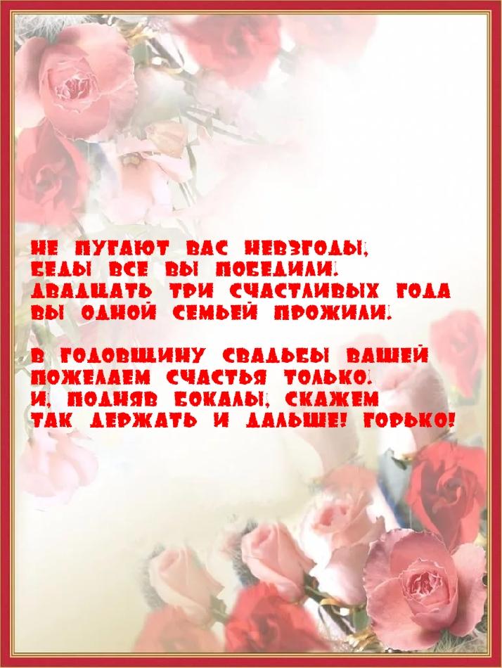 Открытки поздравления с берилловой свадьбой