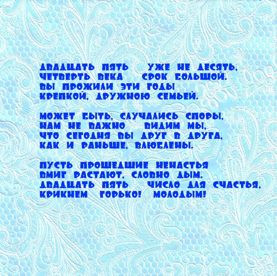 Поздравления в стихах серебряная свадьба открытки, днем