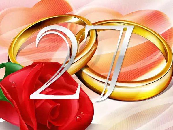 Открытка, поздравление с годовщиной свадьбы 27 лет картинки