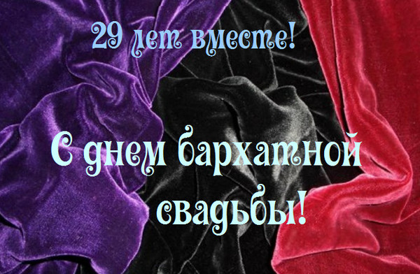 Поздравления на 29 лет совместной