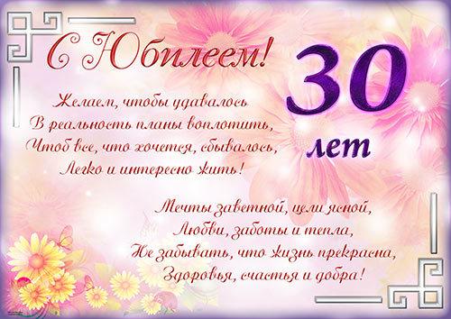 Поздравить девушку с тридцатилетием открытка