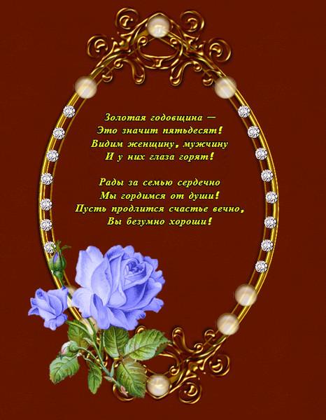Открытки золотая свадьба стихи