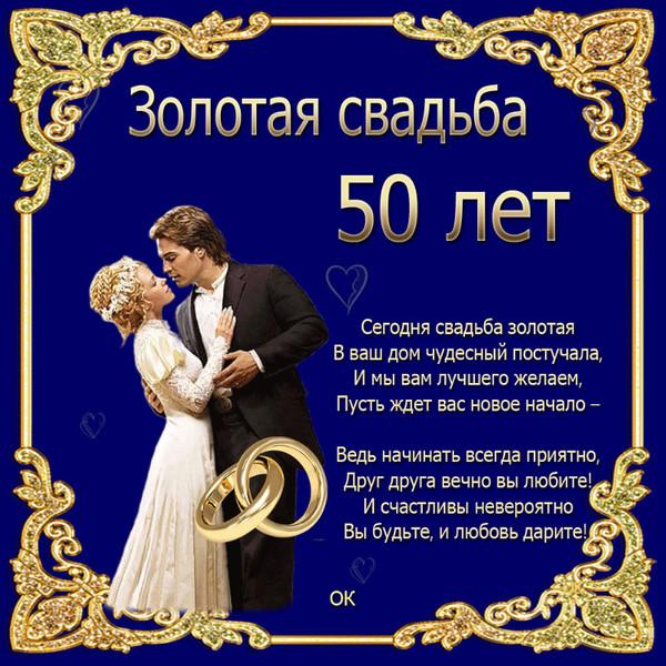 pozdravlenie-s-zolotoj-svadboj-otkritki foto 16