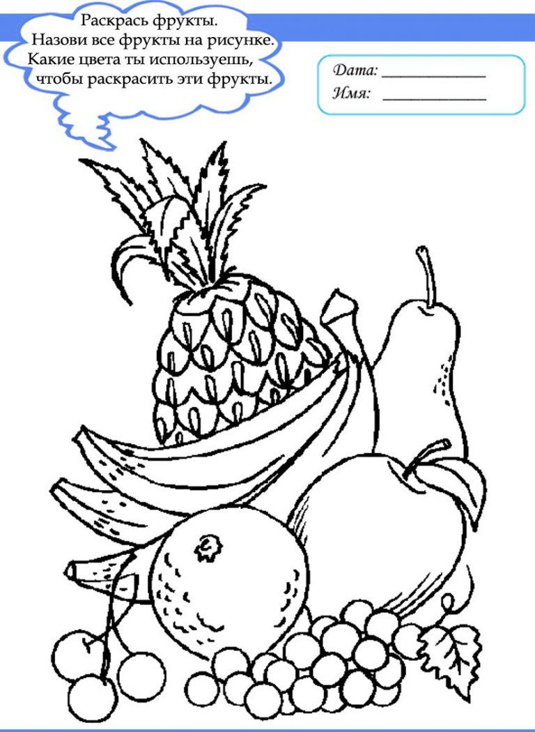 Фрукты и ягоды. Изучаем и раскрашиваем.