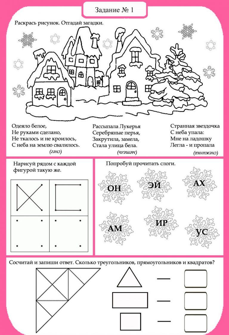 Занятия на тему Зима