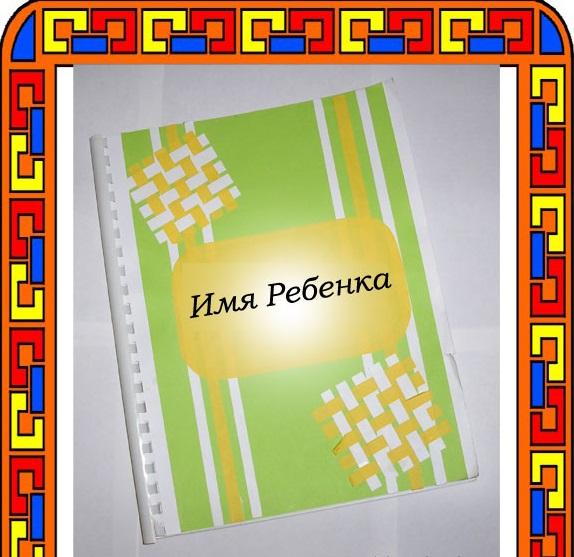 Книга в подарок — Мой дом
