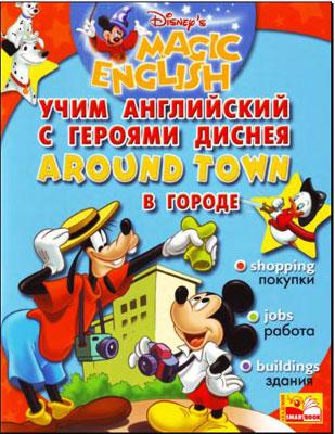 Учим Английский язык с Героями Диснея. Around Town – В городе.