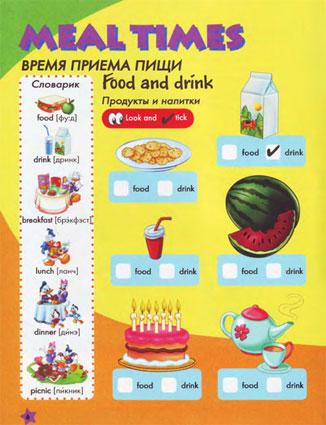 Учим Английский язык с Героями Диснея. Lets Eat – Приятного Аппетита.