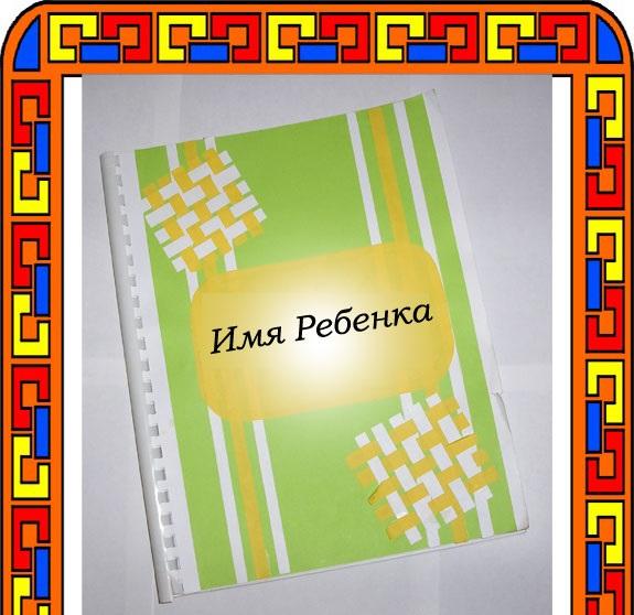 Книга в подарок – Мой дом