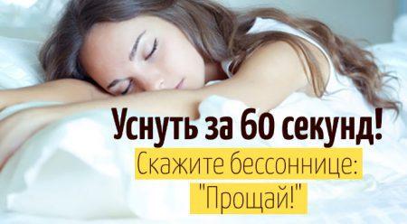 Как уснуть, если не спится – причины бессонницы и как решить проблему со сном