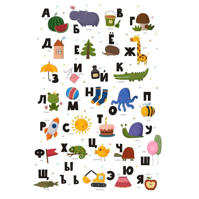 Стихи детские про веселую азбуку