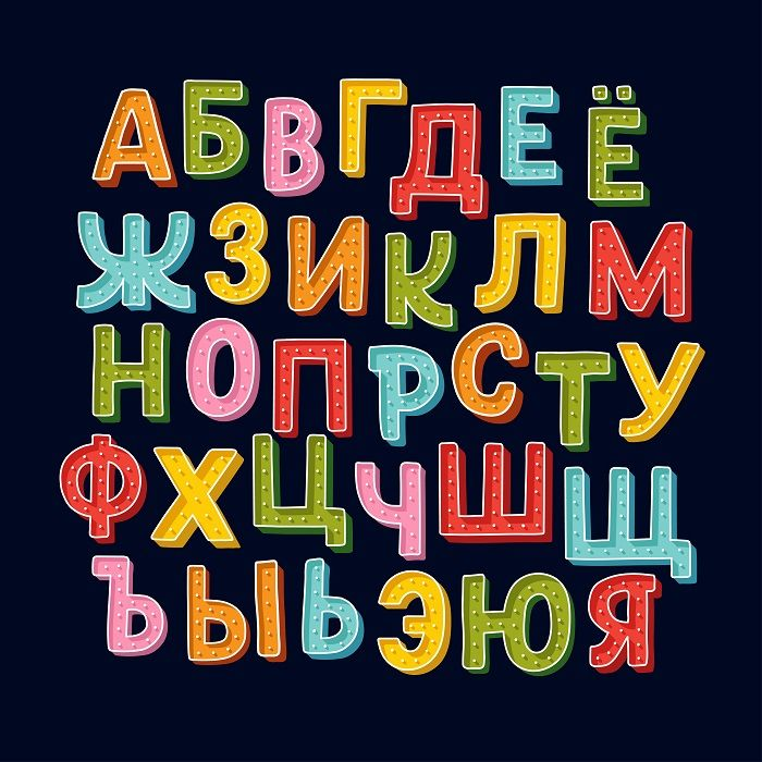 Пословицы и поговорки про азбуку