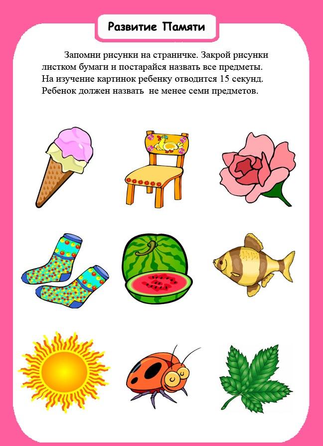Картинки на развития памяти у дошкольников